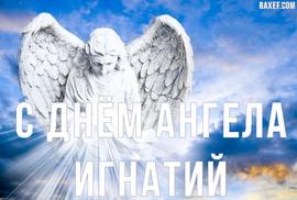 С днем Ангела Игнат, Игнатий (открытка, картинка, поздравление)