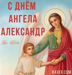С днем Ангела Саша, Александр, Шура (открытка, картинка, поздравление)