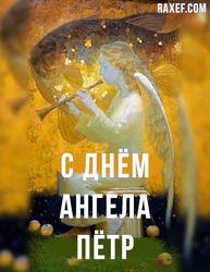 С днем Ангела Пётр, Петя (открытка, картинка, поздравление)