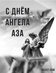 С днем Ангела Аза (открытка, картинка, поздравление)