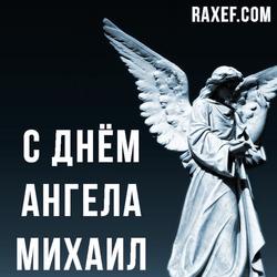 С днем Ангела Миша, Михаил (открытка, картинка, поздравление)