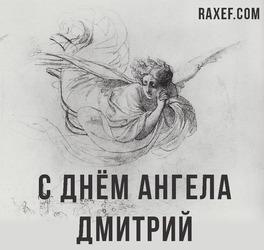 С днем Ангела Дима, Дмитрий (открытка, картинка, поздравление)