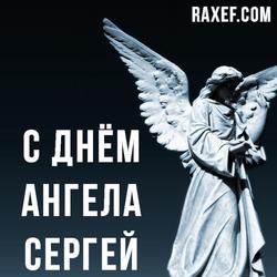 С днем Ангела Сергей, Серёжа, Серж, Сергуня (открытка, картинка, поздравление)