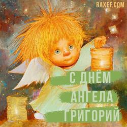 С днем Ангела Григорий, Гриша (открытка, картинка, поздравление)