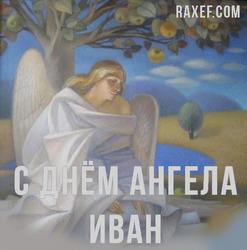 С днем Ангела Иван, Ваня (открытка, картинка, поздравление)