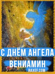 С днем Ангела Вениамин, Венечка, Веник (открытка, картинка, поздравление)