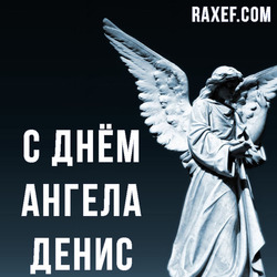 С днем Ангела Денис, Дэн, Дениска (открытка, картинка, поздравление)
