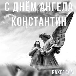 С днем Ангела Костя, Константин (открытка, картинка, поздравление)