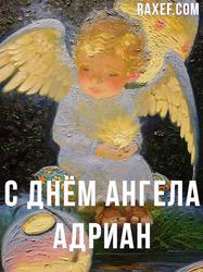 С днем Ангела Адриан, Андрей (открытка, картинка, поздравление)