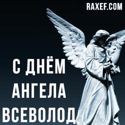 С днем Ангела Всеволод (открытка, картинка, поздравление)