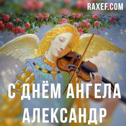 С днем Ангела Александр (открытка, картинка, поздравление)