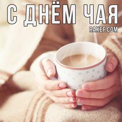 С днем чая (открытка, картинка, скачать)