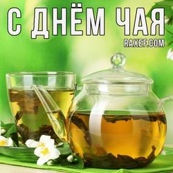 С днем чая! Открытка с зелёным чаем для поклонников зелёных чаёв! Ещё раз с праздником!