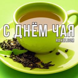 Картинка на день чая! А вы любите чай с молоком? Картинка!
