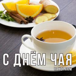 С днем чая (открытка, картинка, поздравление)