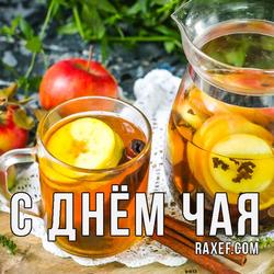 В такой мороз как сегодня, горячий фруктовый чай - самое то! С днем чая! Картинка!