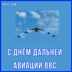 С днем дальней авиации ВВС (скачать открытку, картинку бесплатно)