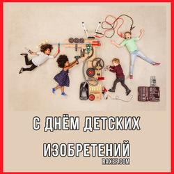 С днем детских изобретений (открытка, картинка, поздравление)