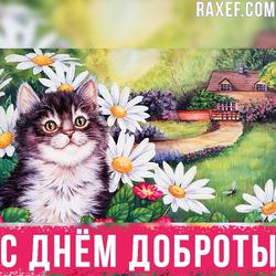 С днем Доброты (открытка, картинка, поздравление)