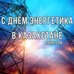 С днем энергетика в Казахстане (открытка, картинка, поздравление)