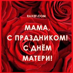 С днем матери (открытка, картинка, поздравление)