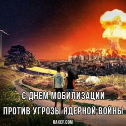 С днем мобилизации против угрозы ядерной войны (открытка, картинка, поздравление)