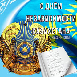 С днем Независимости Казахстана (открытка, картинка, поздравление)