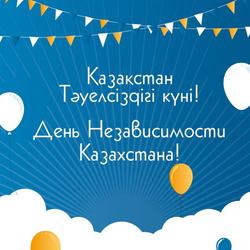С днем Независимости Казахстана! Скачать открытку, картинку!