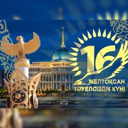 Картинка с днем Независимости Казахстана! Скачать бесплатно!