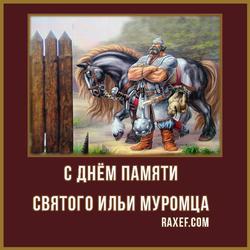 С днем памяти святого Ильи Муромца (скачать открытку, картинку бесплатно)