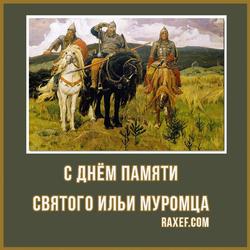 С днем памяти святого Ильи Муромца (открытка, картинка, поздравление)