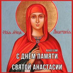 С днем памяти святой Анастасии (открытка, картинка, поздравление)