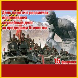 С днем памяти воинов-интернационалистов (открытка, картинка, поздравление)