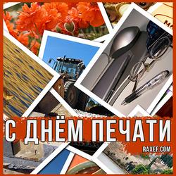 С днем печати (открытка, картинка, поздравление)