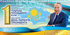С днем Первого президента РК (открытка, картинка, поздравление)