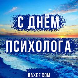 С днем психолога! Открытка с морем и поздравление на день психолога.