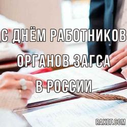 С днем работников органов ЗАГСа в России (открытка, картинка, поздравление)