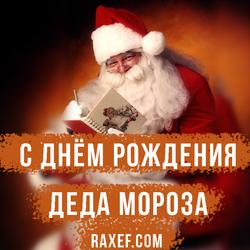 С днем рождения Деда Мороза (открытка, картинка, поздравление)