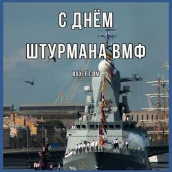 С днем штурмана ВМФ (открытка, картинка, поздравление)