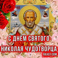 Яркая открытка с розами на день святого Николая Чудотворца!