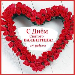 С днем святого Валентина (открытка, картинка, поздравление)