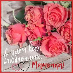 С днем святого Валентина! Картинка, открытка! Скачать беспалтно!