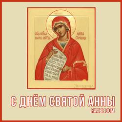 С днем святой Анны или Анны Зимней (открытка, картинка, поздравление)