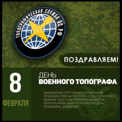 С днем военного топографа в России (открытка, картинка, поздравление)