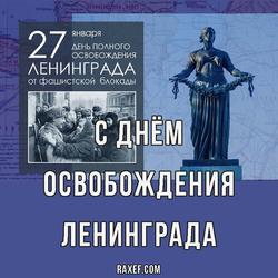 С днем воинской славы России! С днем полного освобождения Ленинграда от фашистской блокады (1944 год) (открытка, картинка, поздравление)