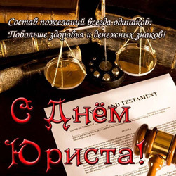 С днем юриста! Картинка, открытка! Скачать онлайн!
