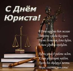 Поздравительная открытка со стихом на день юриста!
