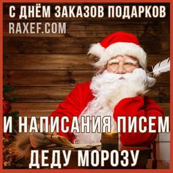 С днем заказов подарков и написания писем Деду Морозу (открытка, картинка, поздравление)