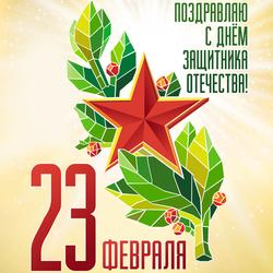 С 23 февраля, с днём защитника Отечества (открытка, картинка, поздравление)