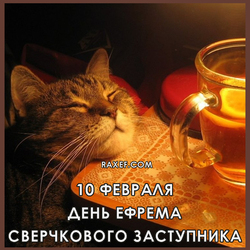 С днём Ефрема сверчкового заступника (открытка, картинка, поздравление)